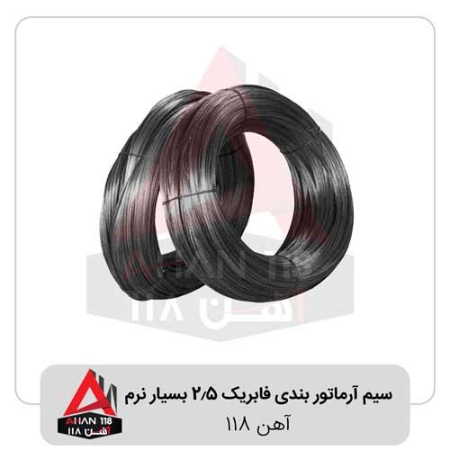 سیم-آرماتور-بندی-فابریک-۲٫۵-بسیار-نرم آهن 118