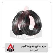 سیم-آرماتور-بندی-۲٫۵-نرم آهن 118
