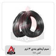 سیم-آرماتور-بندی-۳-نرم-آهن-118