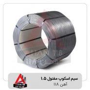 سیم-اسکوپ-مفتول-1.5-آهن-118