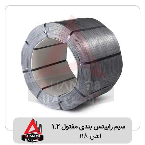 سیم-رابیتس-بندی-مفتول-1.2-آهن-118