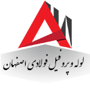 لوله و پروفیل فولادی اصفهان