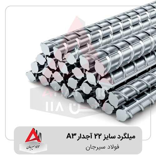 میلگرد سایز 22 آجدار فولاد سیرجان-A3