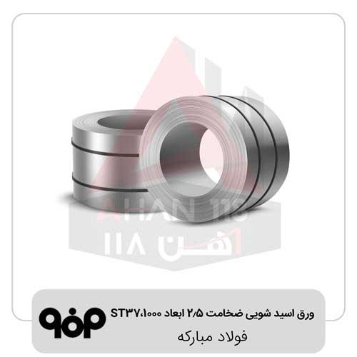 ورق-اسید-شویی-ضخامت-۲٫۵-ابعاد-۱۰۰۰،ST37-فولاد-مبارکه