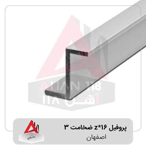 پروفیل-زد-16-ضخامت-3-اصفهان