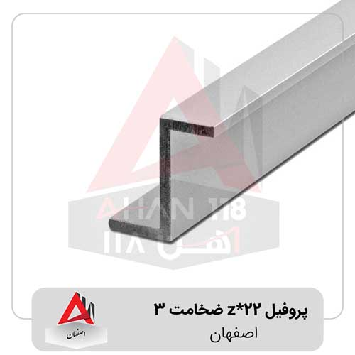 پروفیل-زد-22-ضخامت-3-اصفهان