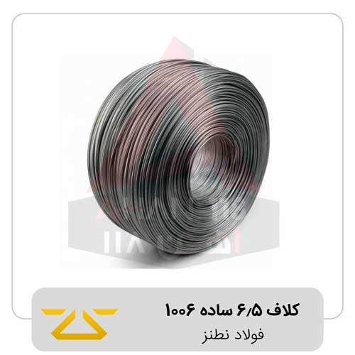 کلاف-۶٫۵-ساده-۱۰۰۶-فولاد-نطنز