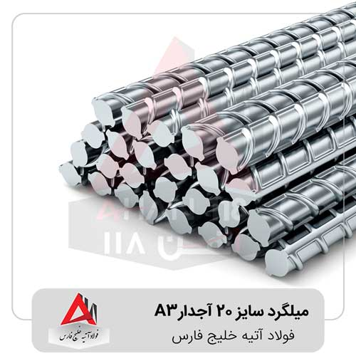 میلگرد-سایز-20-آجدار-فولاد-آتیه-خلیج-فارس-A3
